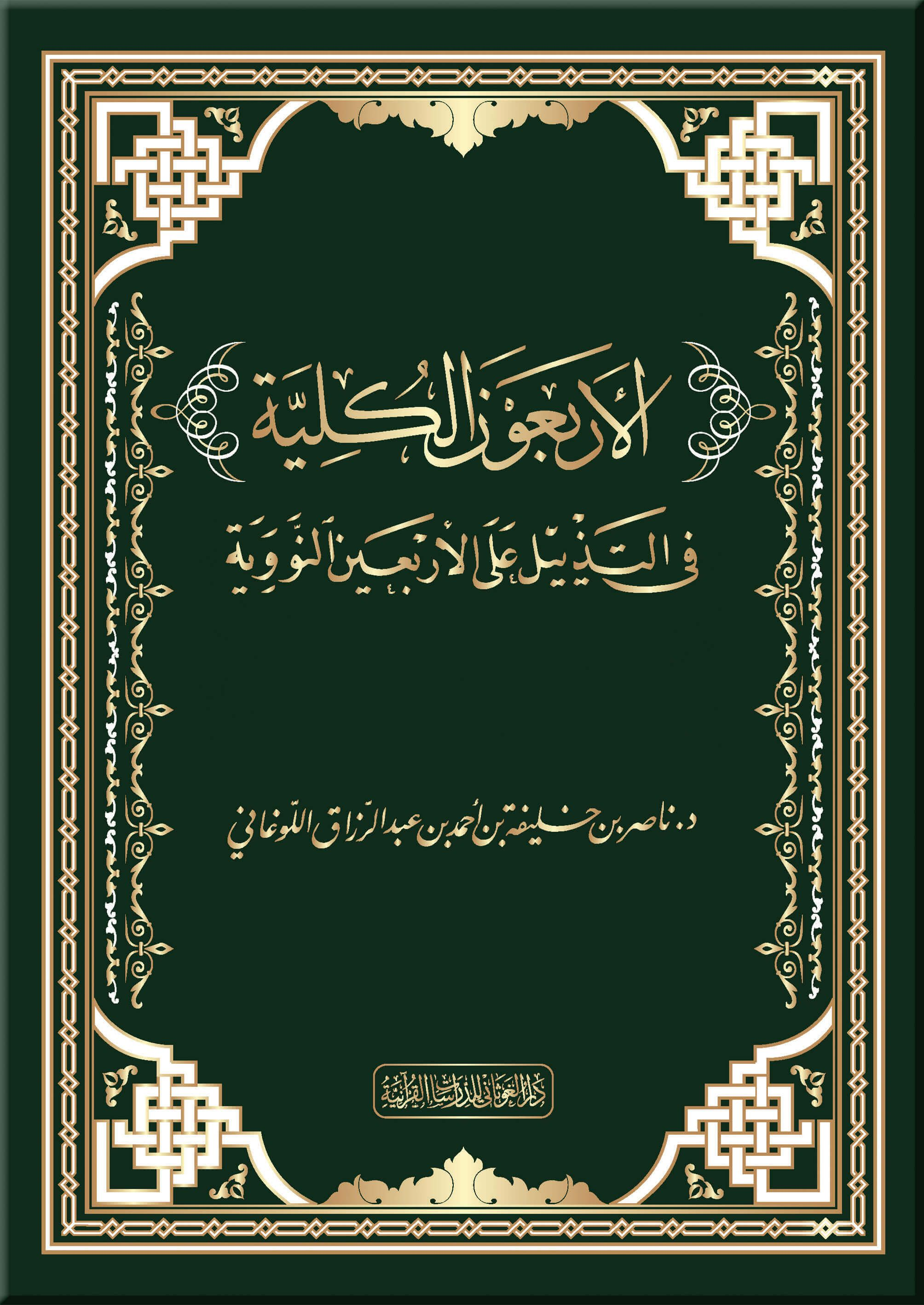 The Complete Forty in the Footnotes of the Nawawi's Forty