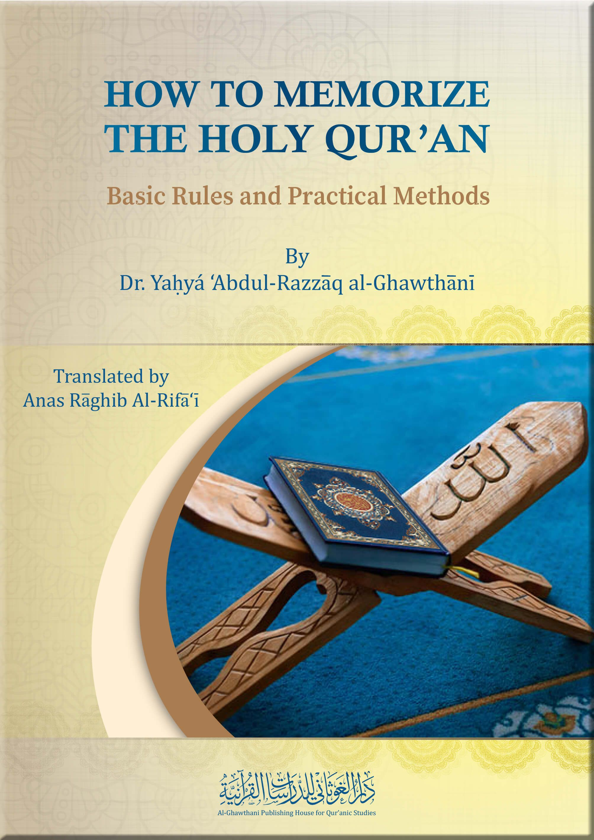 How to Memorize the Holy Quran (English)