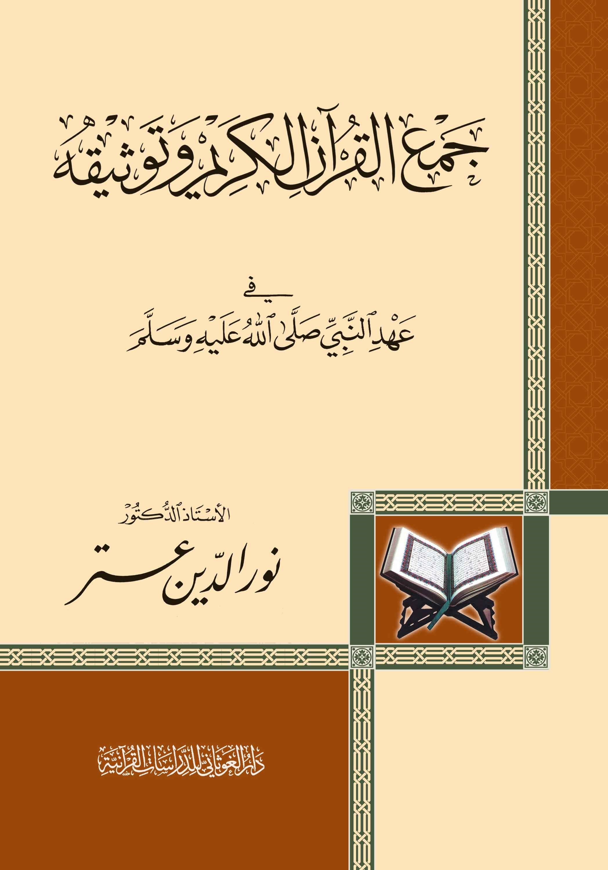 Collecting and Authenticating the Quran in the Time of Prophet Muhammad Peace and Blessings be upon him