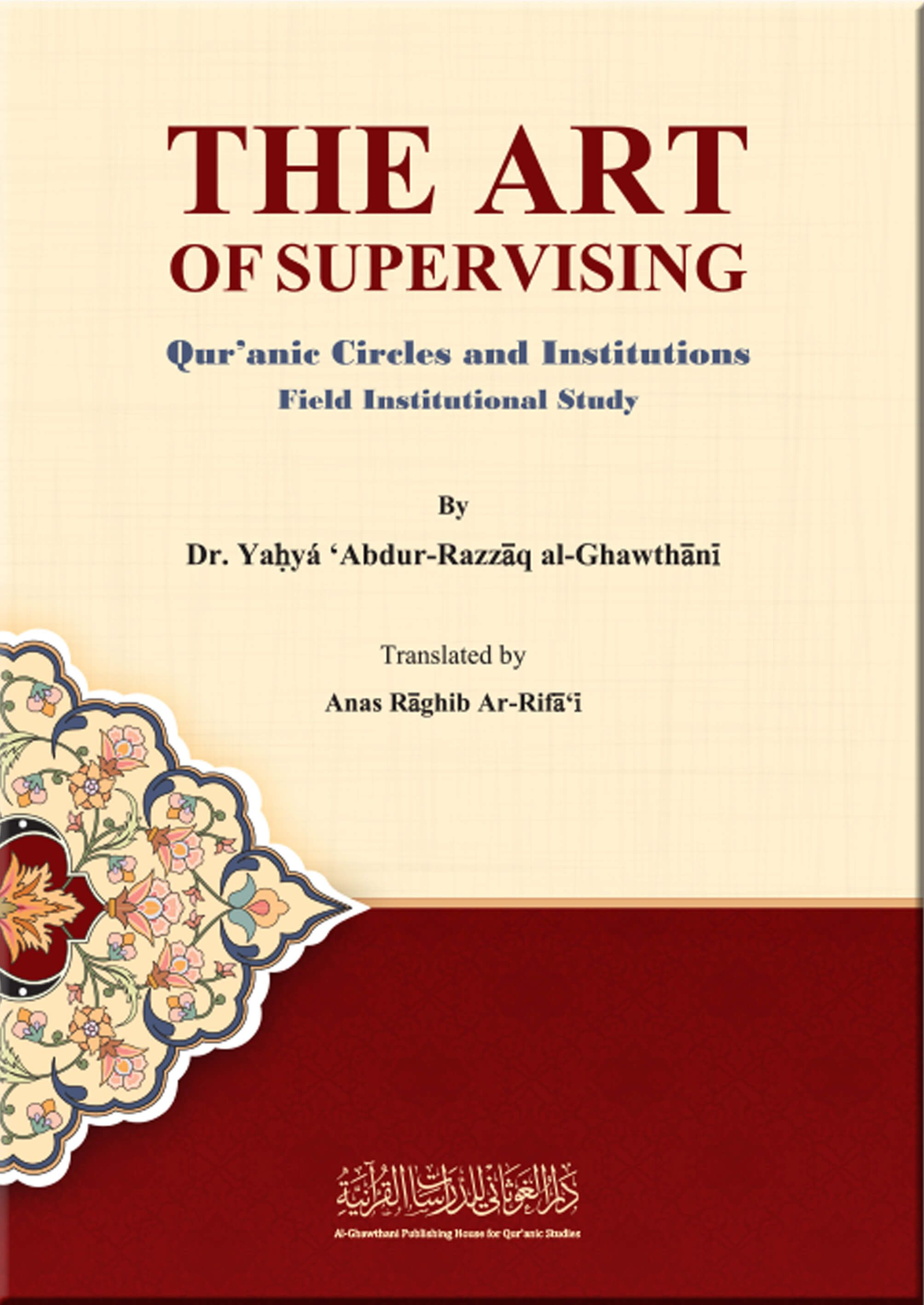 Art of Supervising Quranic Circles and Institutions (English)