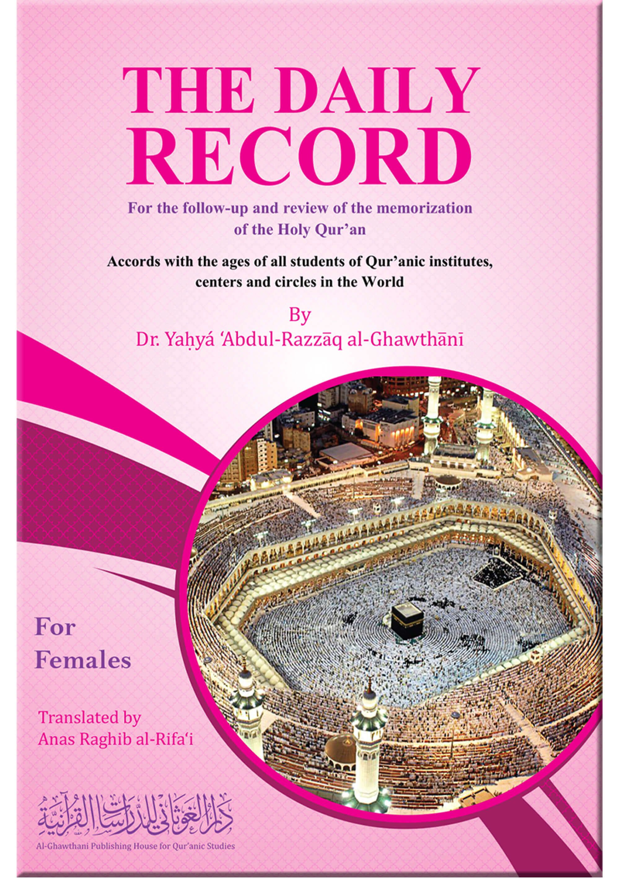 Daily Record for Following up on Memorizing the Holy Quran (Females) English