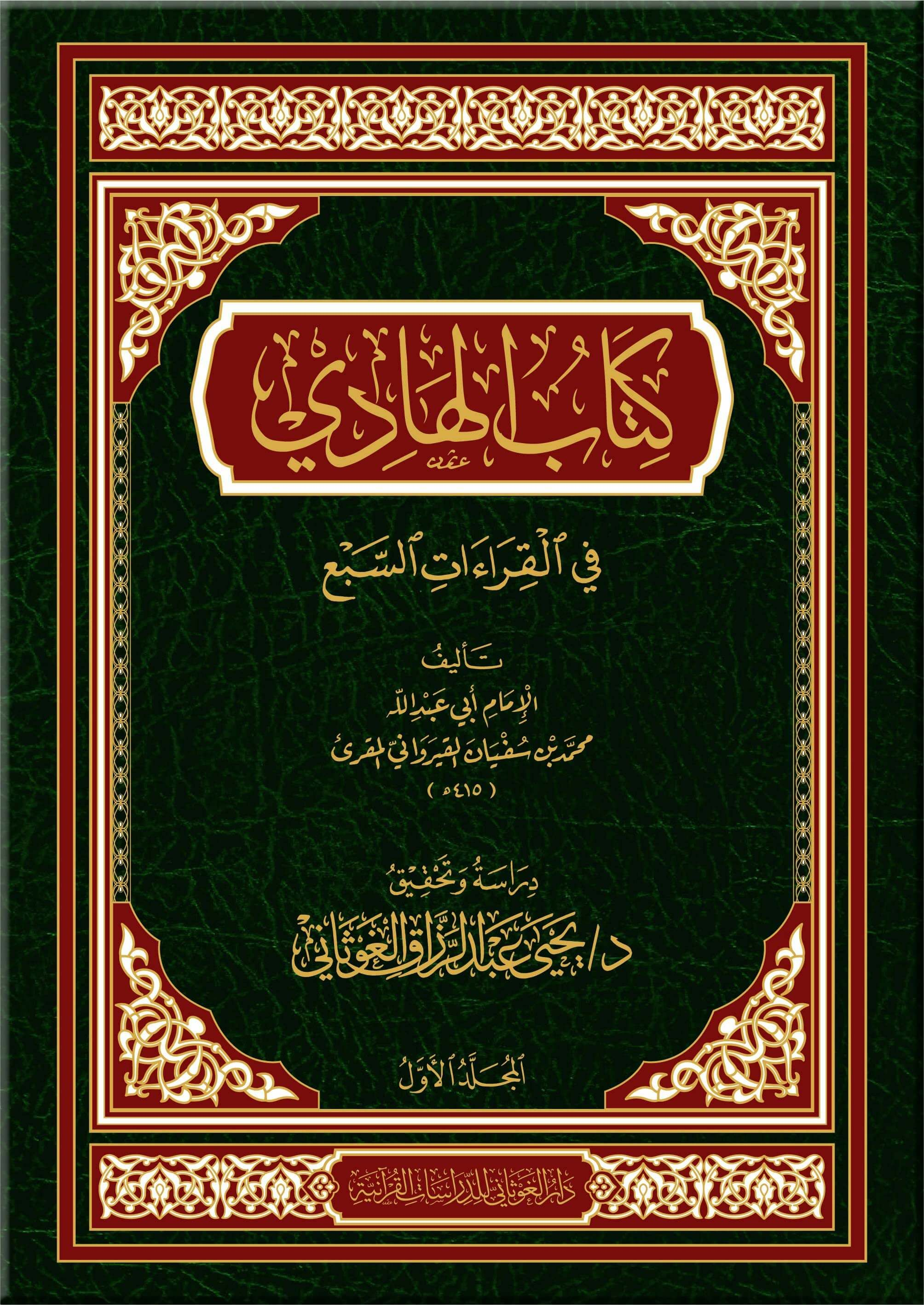 The Guide to the Seventh Recitations 1/2 (By Imam Abi Abdullah Al-Qairawani Al-Muqri')