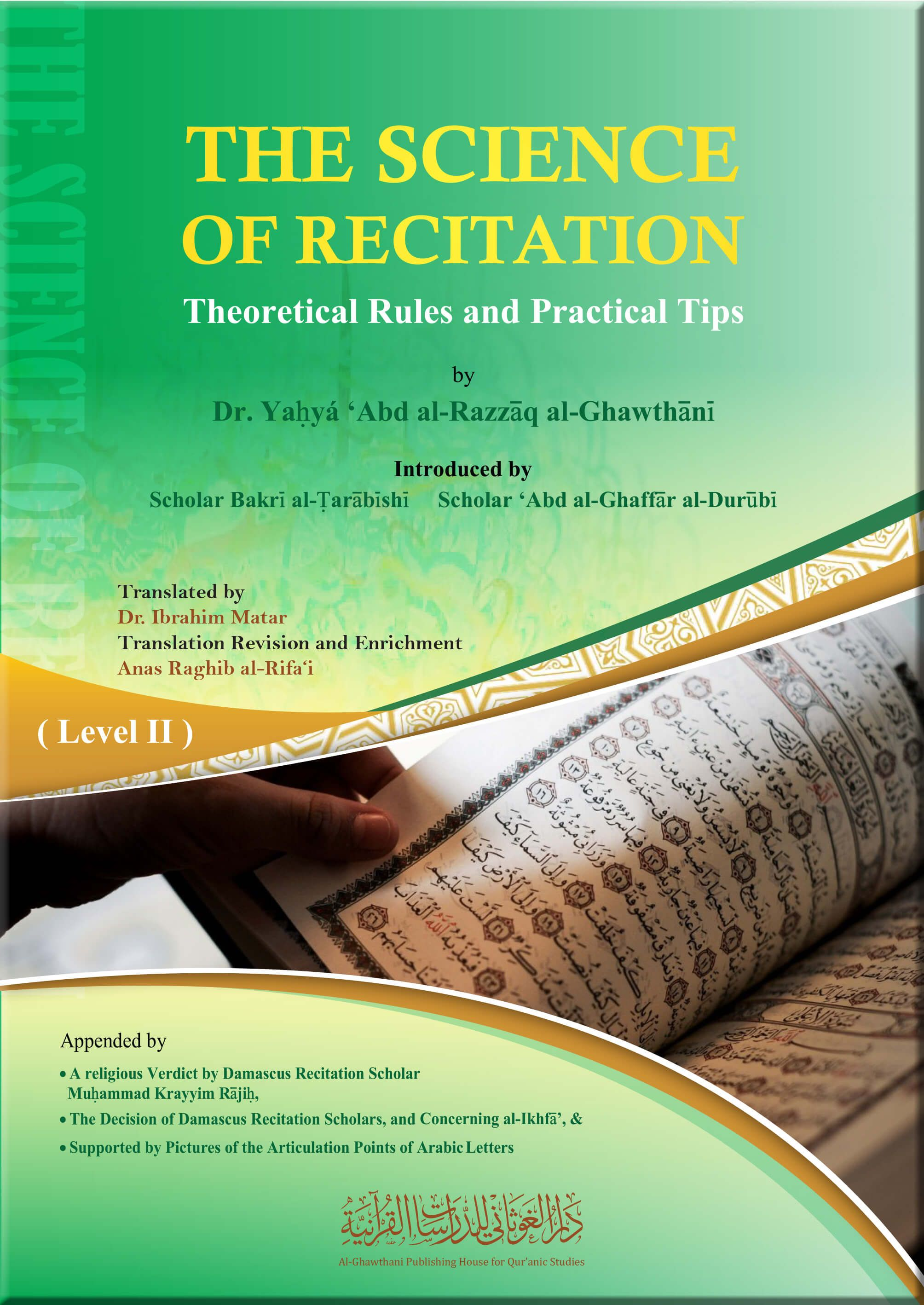 Al-Tajweed Science - Theoretical Rules and Practical Notes (Level Two)  (English)
