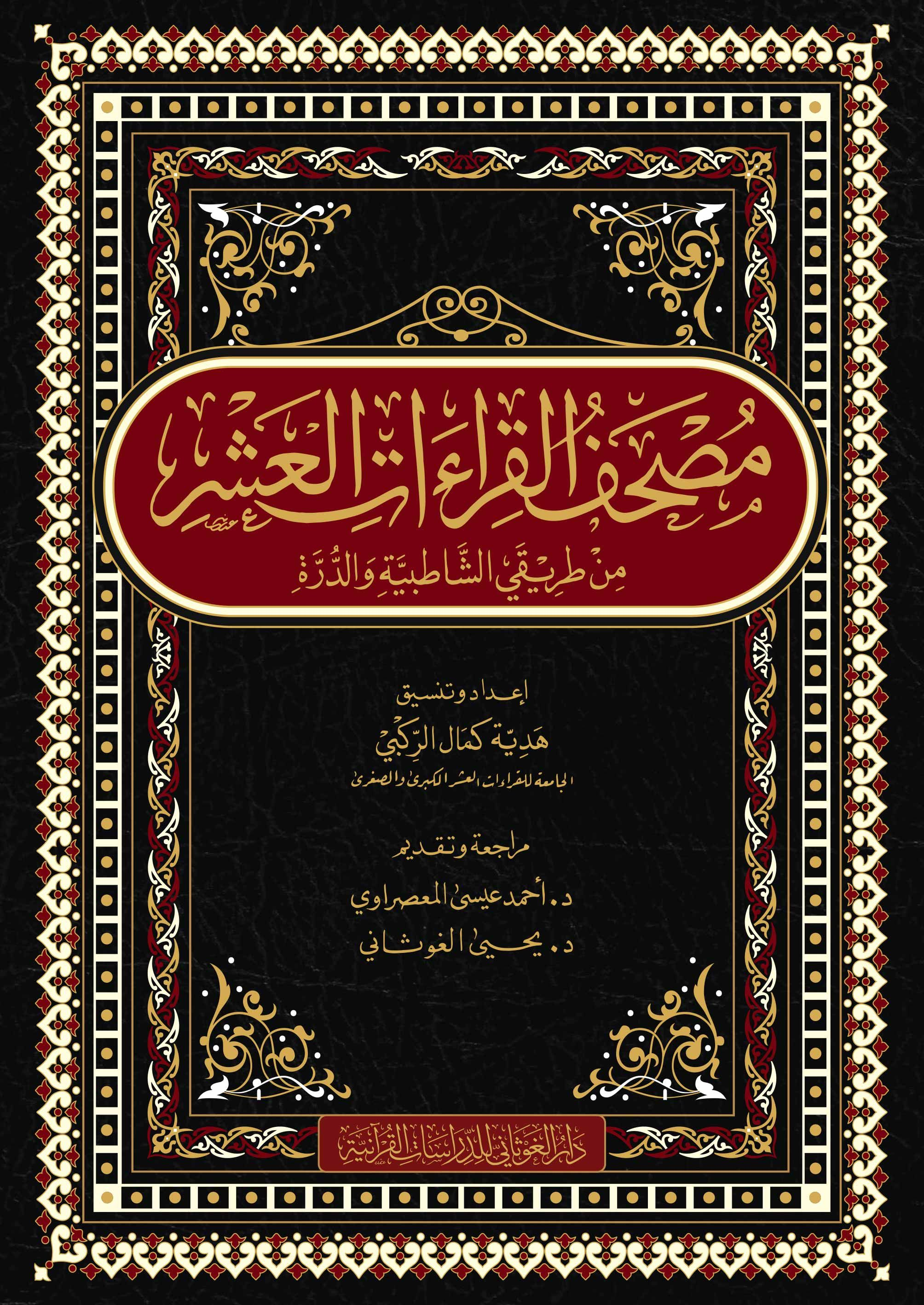 The Quran with the Ten Recitations according to Al-Shatibiyyah